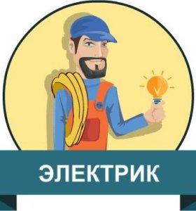 Электрик Салым