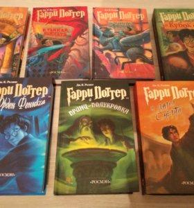 Комплект книг Гарри Поттер Росмен