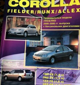 Книга по эксплуатации Тойота Королла(филдер,алекс)