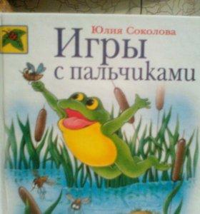 Книжка для малышей