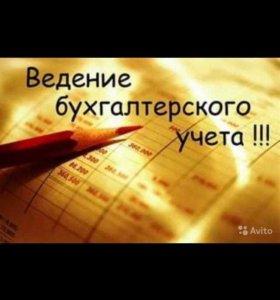 Бухгалтер (все виды бухгалтерских услуг)