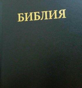 Библия БЕСПЛАТНО,  в любой регион России