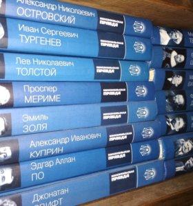 Коллекция классической литературы