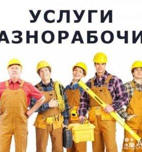 Разнорабочие грузчики все виды работ