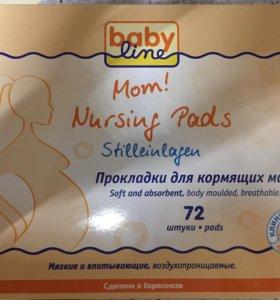 Прокладки для груди/ для кормящей/вкладыши в бюстг