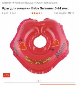 Круг на шею для купания Baby swimmer новый