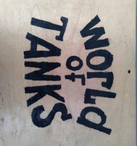 Пано деревянное для патриотов танков