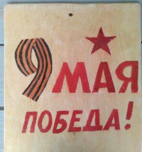 """Пано деревянное """"С 9 мая"""