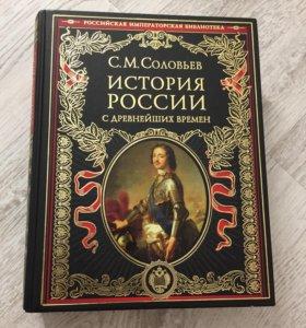 Истрия России с древнейших времён
