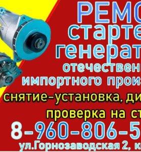 Ремонт стартеров и генераторов.