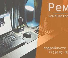 Ремонт компьютеров\ноутбуков