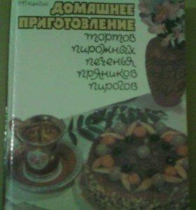 Книга приготовление тортов, печенья, пряников
