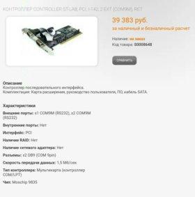 КОНТРОЛЛЕР ST-LAB, PCI, I-142, 2 EXT (COM9M), RET