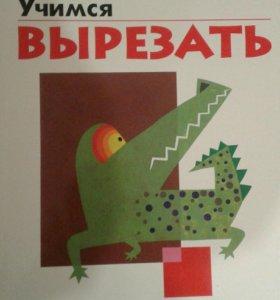 Книги по развитию детей 4-5 лет