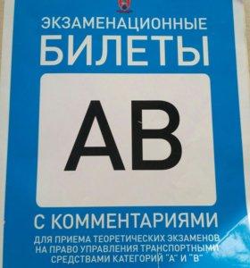 Билеты категория АВ+ диск