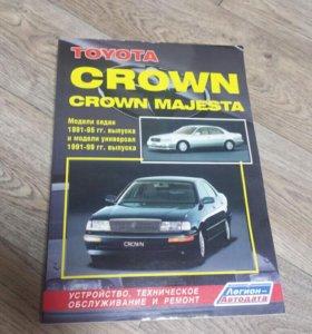 Энциклопедия для Crown и Crown Majesta