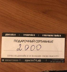 Сертификат в цент коррекции фигуры Просто