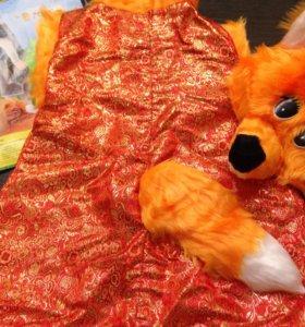 Новый карнавальный костюм Лиса