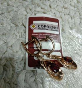 Новые золотые серьги.