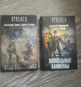 Продам книги из серии S.t.a.l.k.e.r