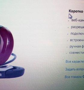 Usb веб камера