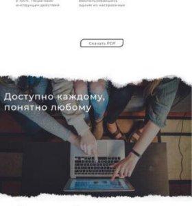 Сделаю web-сайт 💻