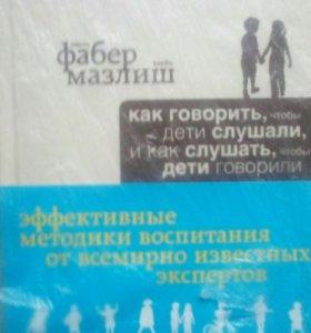Дети книга