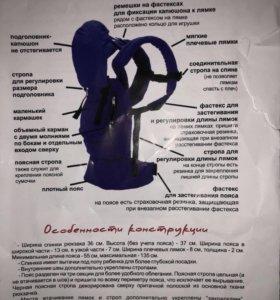 Слинго Рюкзак(+подарок)