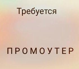 Промоутер
