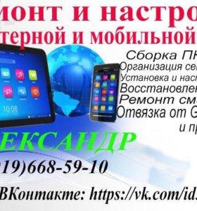Ремонт и настройка компьютерной и мобильной техник