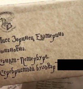 Письмо из Хогвартса на Ваше имя!