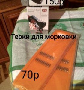 Терки для морковки