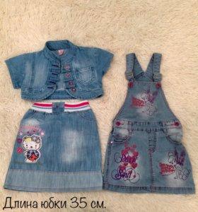 Комплект джинсовый(болеро,юбка,сарафан).
