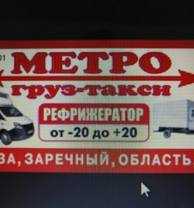 Примем водителей в Груз-такси