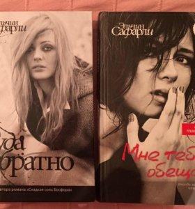 Книги новые Эльчин Сафарли