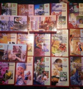 Чудо хозяйка 18 книг