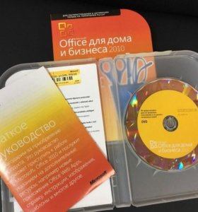 Office 2010 Для дома и бизнеса Ru Box