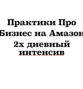 Практики Про Бизнес на Амазон Балакирев