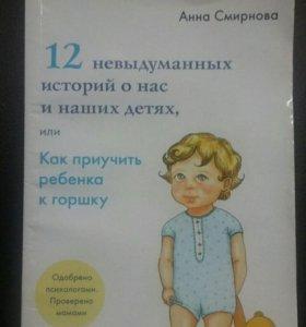 Книга для мам и малышей