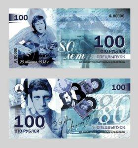 100 рублей В.Высоцкий