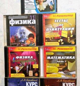 Коллекция СД дисков для школьников и абитуриентов