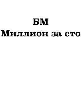 Миллион за сто БМ