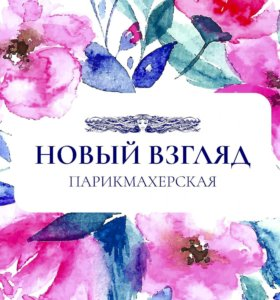 """Парикмахерская """"Новый Взгляд"""""""
