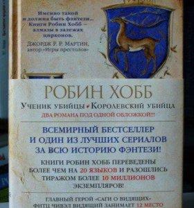 Книга. Робин Хобб. Сага о Видящих. Том 1-2