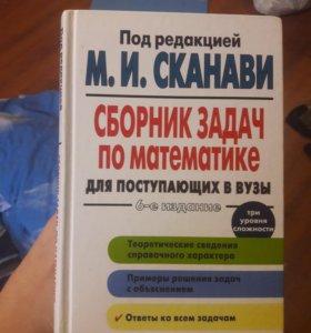 Сборник для решения задач по математике Сканави