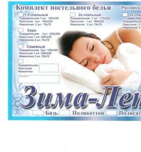 Этикетка - Вкладыш для постельного белья