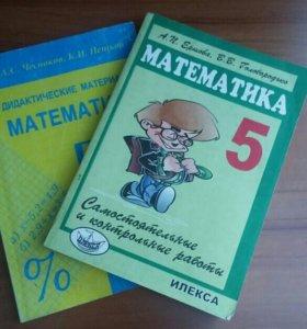 Дополнительные задания по математике 5 класса