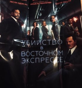 Плакат/постер