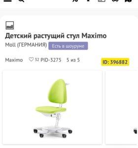 Растущее кресло для детей Maximo