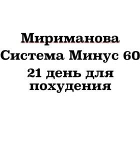 Мириманова 21 день Система Минус 60